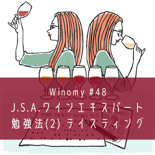 [WORK] Winomy Article #48