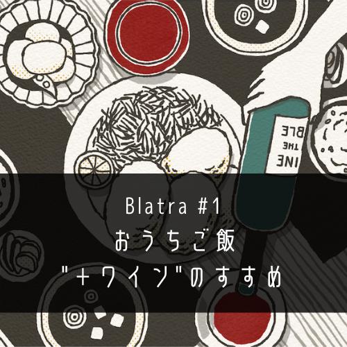 [WORK] BLATRA ARTICLE #1