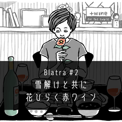 [WORK] Blatra Article #2
