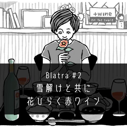 [WORK] Blatra Article #2