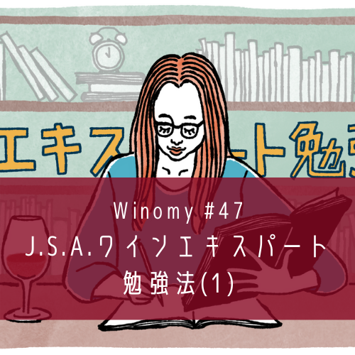 [WORK]  Winomy Article #47