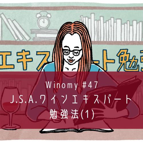 [WORK]  Winomy Article #47