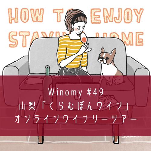 [WORK] Winomy Article #49