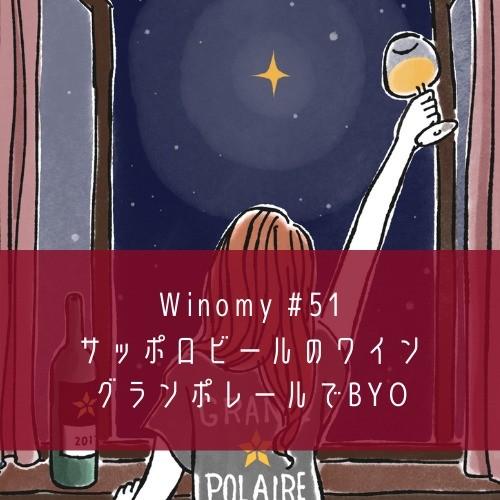 [WORK] Winomy Article #51