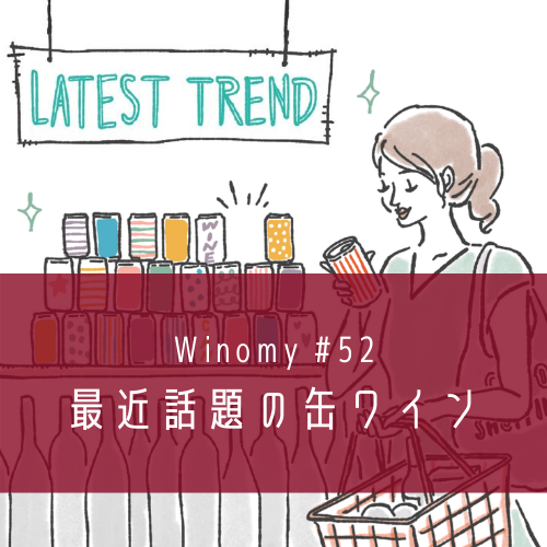 [WORK] Winomy Article #52