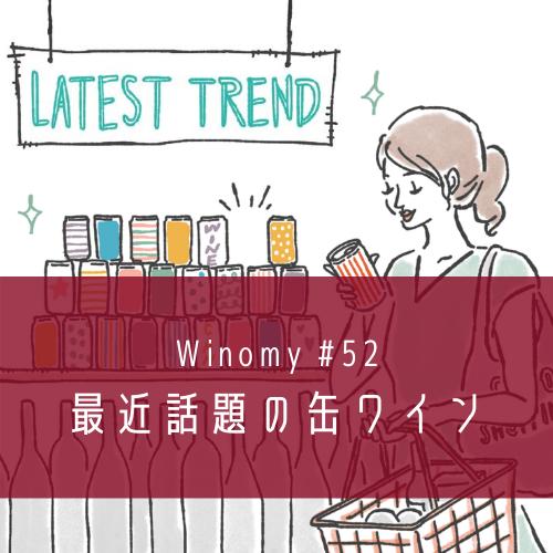 [WORK] Winomy Article #52
