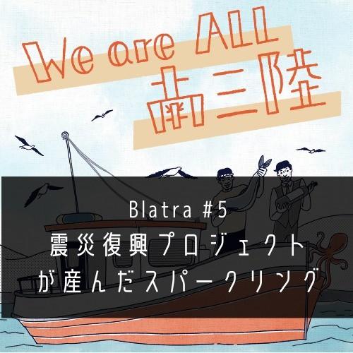 [WORK] Blatra Article #5