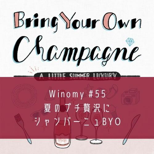 [WORK] Winomy Article #55