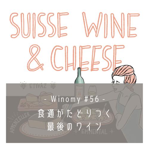 [WORK] Winomy Article #56