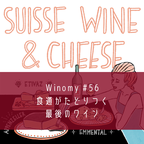 [WORK] Winomy Article #56