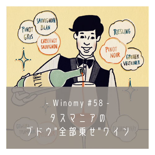 [WORK] Winomy Article #58
