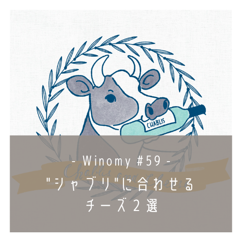 [WORK] Winomy Article #59