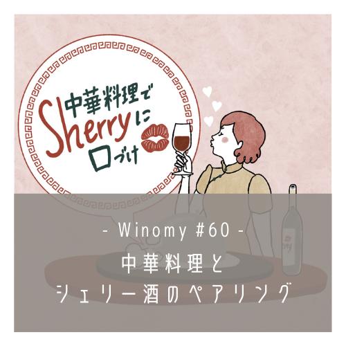[WORK] Winomy Article #60