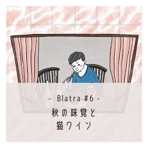 [WORK] Blatra Article #6