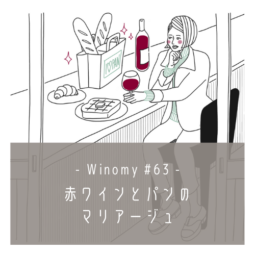[WORK] Winomy Article #63