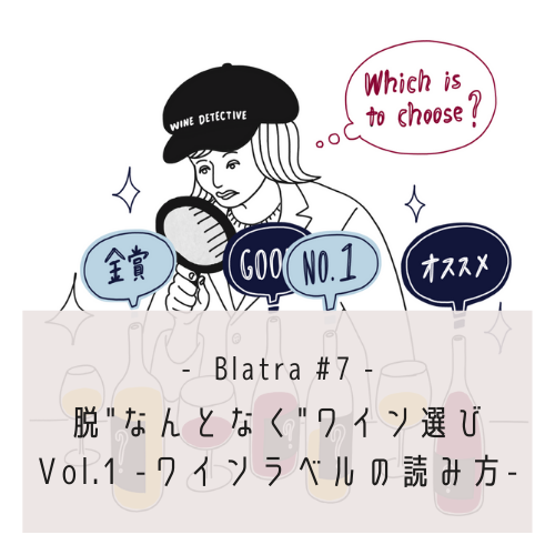 [WORK] Blatra Article #7