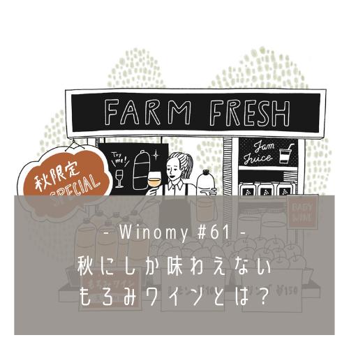[WORK] Winomy Article #61