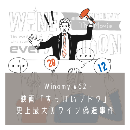 [WORK] Winomy Article #62